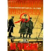 Русская военная эмиграция 20-40-х годов XX века. Том 1  книга вторая