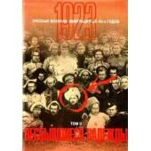 Русская военная эмиграция 20-40-х годов XX века. Том 2