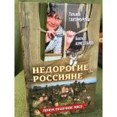 Недорогие Россияне