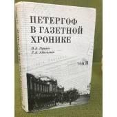 Петергоф в газетной хронике. Том 2: 1901-1917