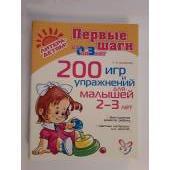 200 игр и упражнений для малышей 2-3 лет