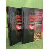 Северный Кавказ под тенью вахабизма в 2 томах