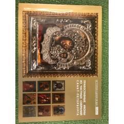 Православные иконы из частных собраний Санкт-Петербурга