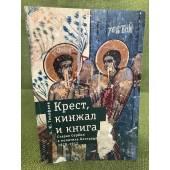 Крест, Кинжал и книга: старая Сербия в политике Белграда (1878-1912)