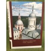 Святые свидетели вечности. Храмы и монастыри г. Боровска
