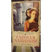 Тайная алхимия: роман
