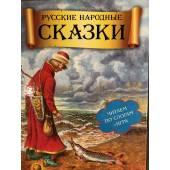 Русские народные сказки. Читаем по слогам + игра