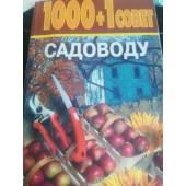1000 +1совет садоводу