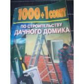 1000+1совет по строительству дачного домика