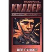 Профессия - киллер