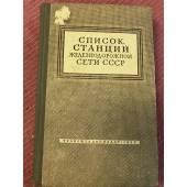 Список станций железнодорожной сети СССР