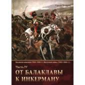 Крымская кампания 1854-1856гг. Восточной войны 1853-1856гг. Часть IV. От Балаклавы к Инкерману