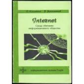 Internet. Среда обитания информационного общества Серия: Информационные системы в науке