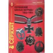 Германские боевые награды.  1933-1945. Сержант. Серия Шеврон.