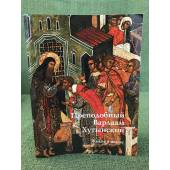 Преподобный Варлаам Хутынский: Житие в иконе