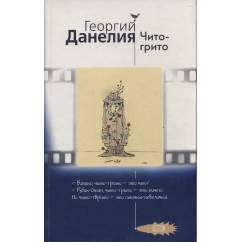 Чито-Грито (TM)