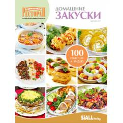 Домашние закуски Вып.№2