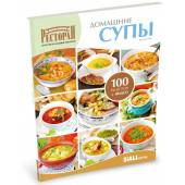 Четвертая книга из серии «Золотая коллекция рецептов»  «ДОМАШНИЕ СУПЫ»