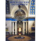 Московские особняки (TM)