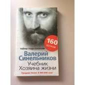 Учебник Хозяина жизни, тайны познания,160 уроков