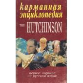 Карманная энциклопедия The Hutchinson (TM)