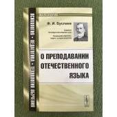 О преподавании отечественного языка: Учебное пособие