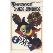 Энциклопедия знаков и символов (TM)
