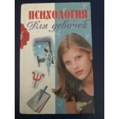 Психология для девочек