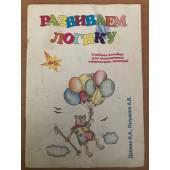 Доступно  30 из 30 Книга Автор: Девина, И.А. Развиваем логику: 4-6 лет : учебное пособие для письменных творческих заданий