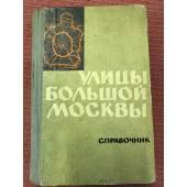 Улицы Большой Москвы: Справочник 1961