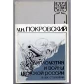 Дипломатия и войны царской России в XIX столетии. Сборник статей.
