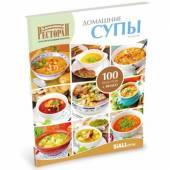 Домашние супы. Книга 4 серии «Золотая коллекция рецептов»
