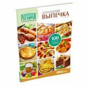 Домашняя выпечка. Книга 3 серии «Золотая коллекция рецептов»