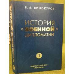 История военной дипломатии.Военная дипломатия от Петра I до Первой мировой войны. Том 1