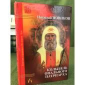 Колыбель опального патриарха. Изд. 2-е, Доп