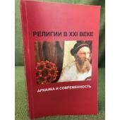 Религии в XXI веке: архаика и современность : Сб. статей