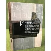Мизиев И.М. История Балкарии и Карачая в трудах Исмаила Мизиева. Том 1