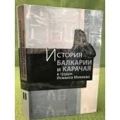 История Балкарии и Карачая в трудах Исмаила Мизиева. Том II