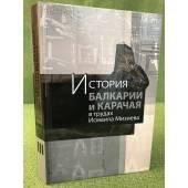 История Балкарии и Карачая в трудах Исмаила Мизиева. Том III