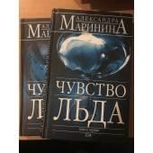 Чувство льда (комплект из 2 книг)