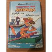 Приключения кота Леопольда. На рыбалке у реки. Под жарким солнцем