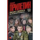 Письма с Донбасса