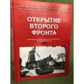 Энциклопедия второй мировой войны: Открытие второго фронта 1944 г