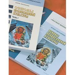 Основы православной культуры. В 2-х частях. Учебный курс Часть 1 + рабочая тетрадь