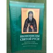 Иконописцы святой Руси. Духовные основы древнерусской иконописи