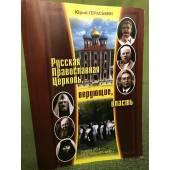 Русская православная церковь, верующие, власть (конец 30-х - 70-е годы XX века): монография