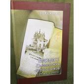 Процесс Смоленских церковников (1 - 24 августа 1922 г.)