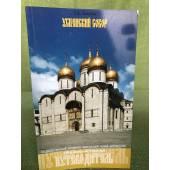 Холохоленский храм Преображения Господня
