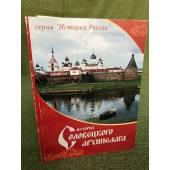 История Соловецкого архипелага