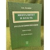 Менталитет и власть. Русская цивилизация. Книга 2: Российская империя